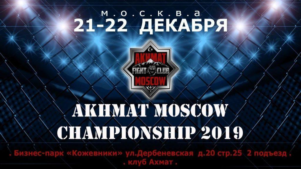 AKHMAT MOSCOW CHAMPIONSHIP 21-22 декабря